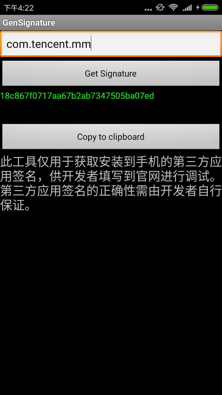 Android Edition - Wechat APP Payment