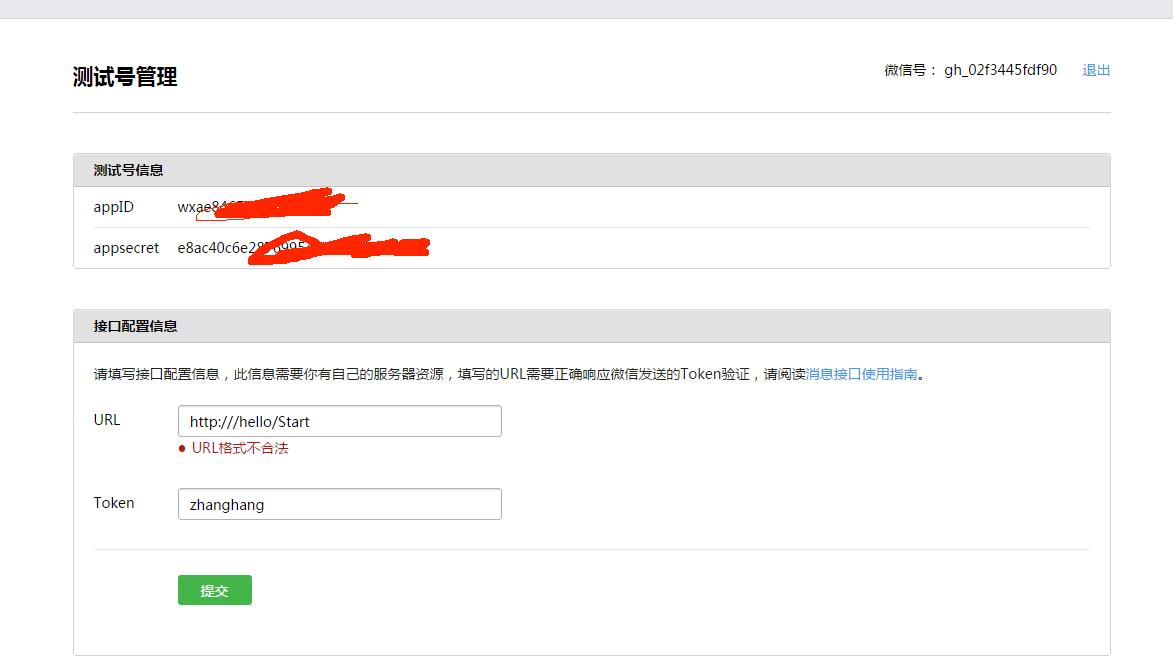 java Wechat Public Number Development, Authentication, Custom Menu