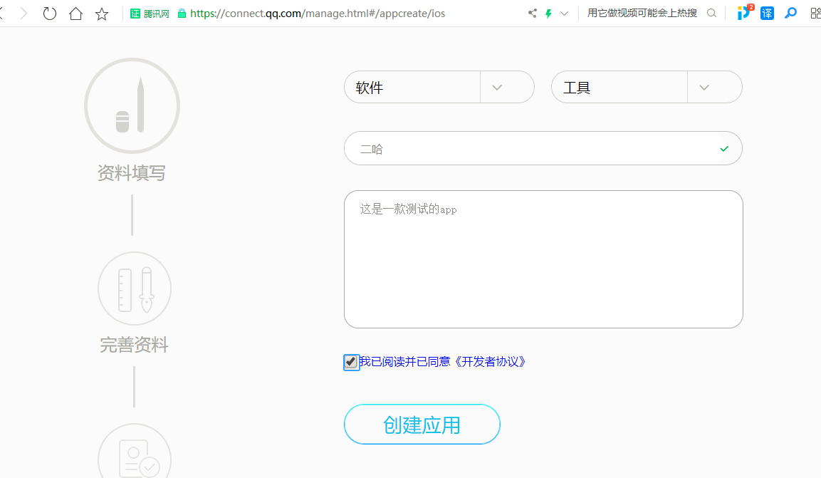 Qq registration  How to Link QQ with Wechat: 9 Steps (with