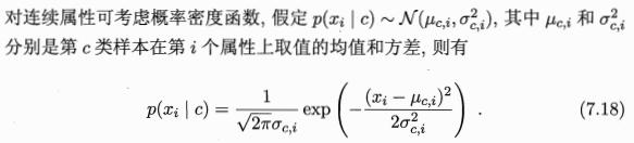 Machine Learning (Zhou Zhihua) Watermelon Book Chapter 7
