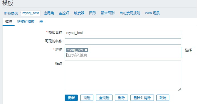 Implementation of master-slave monitoring of mysql database